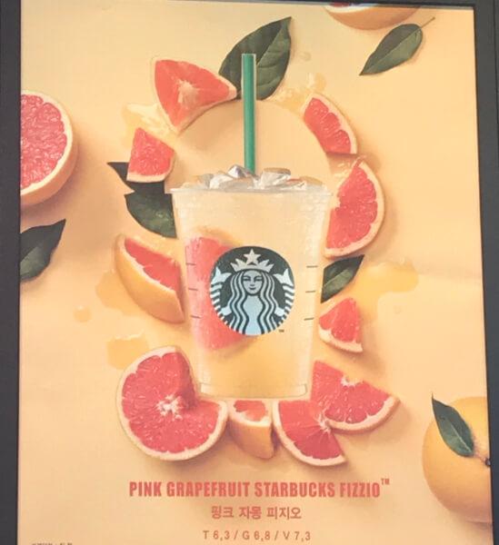 韓国スターバックスの夏限定ドリンク「グレープフルーツ」