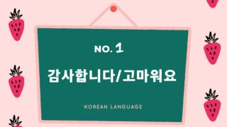 韓国語でのありがとうの言い方