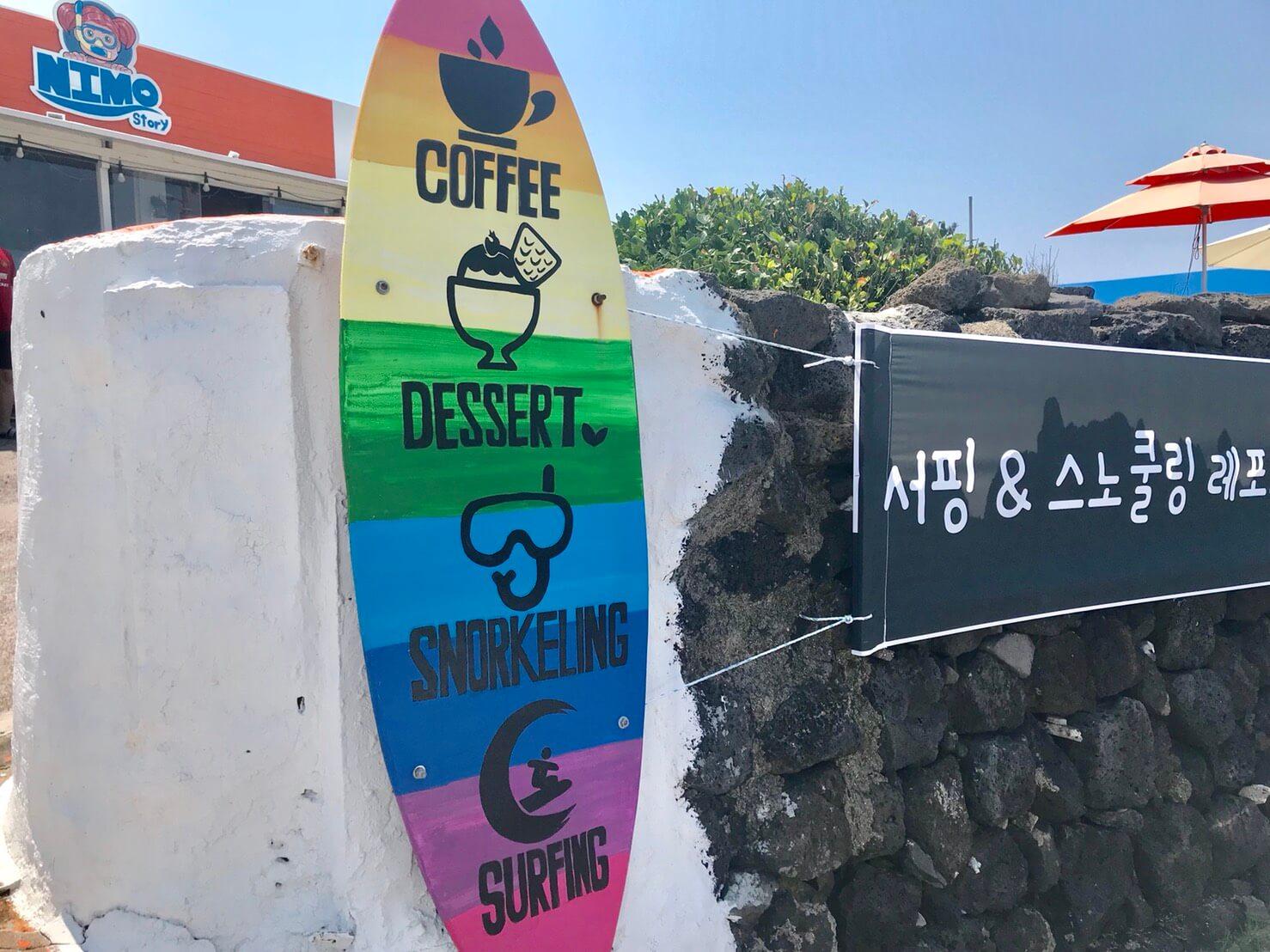 チェジュ島(済州島)のキムニョンビーチのマリンショップ