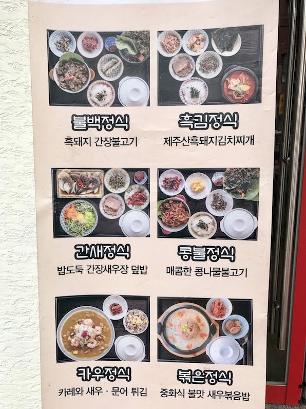 韓国定食屋さんのメニュー