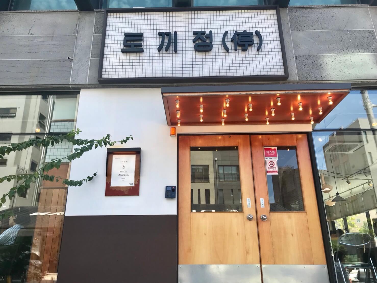 新チェジュの韓国料理屋外観
