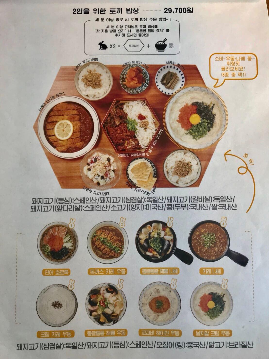 新チェジュの韓国料理屋のメニュー