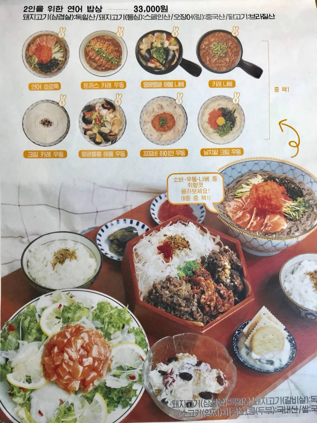 新チェジュの韓国料理屋のセットメニュー