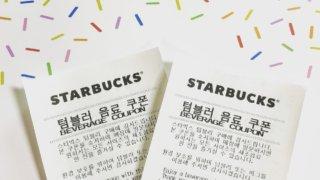 韓国スターバックスのタンブラークーポン