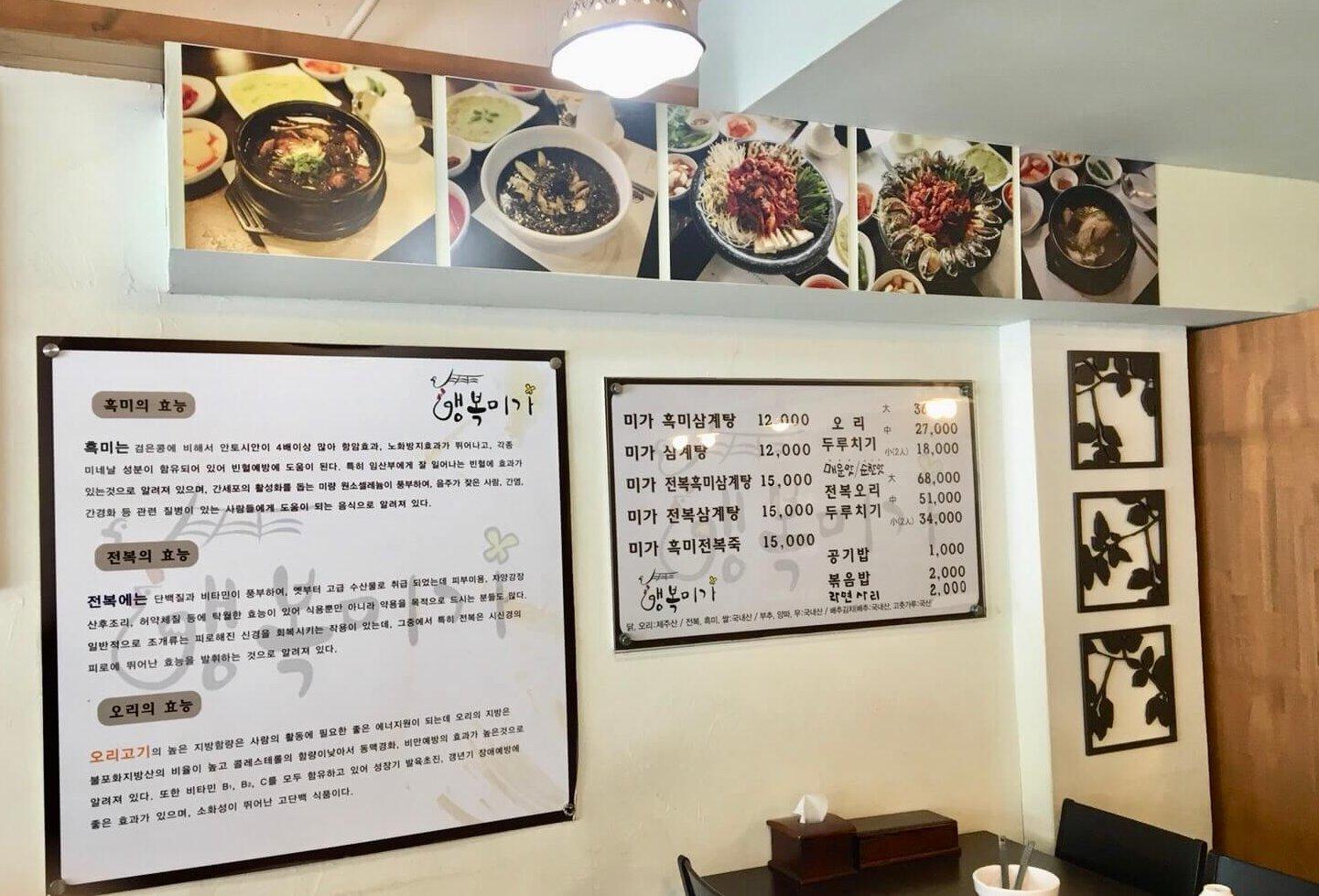 韓国・チェジュ島のサムゲタンのお店の内観