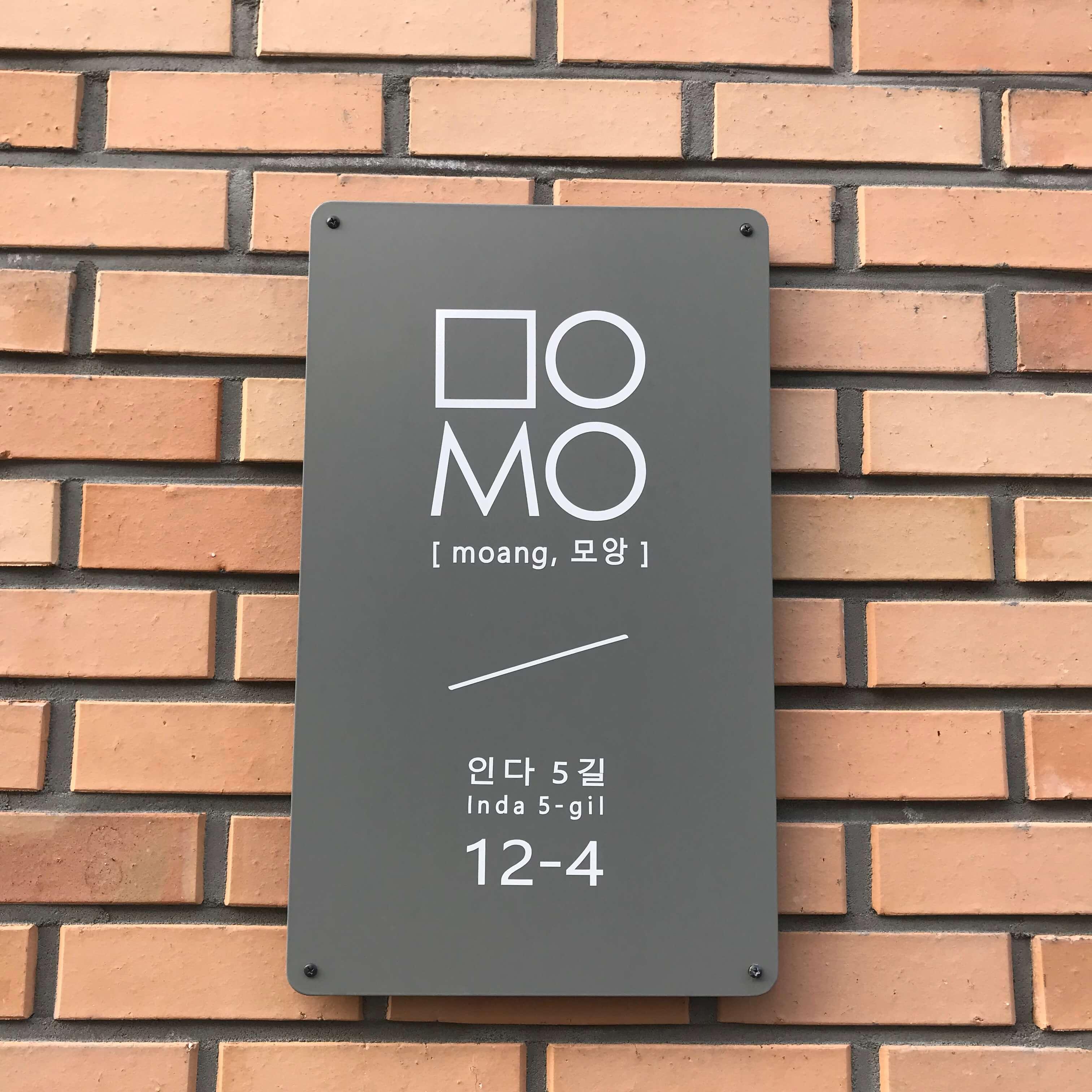 チェジュ島人気のカフェモアンの看板
