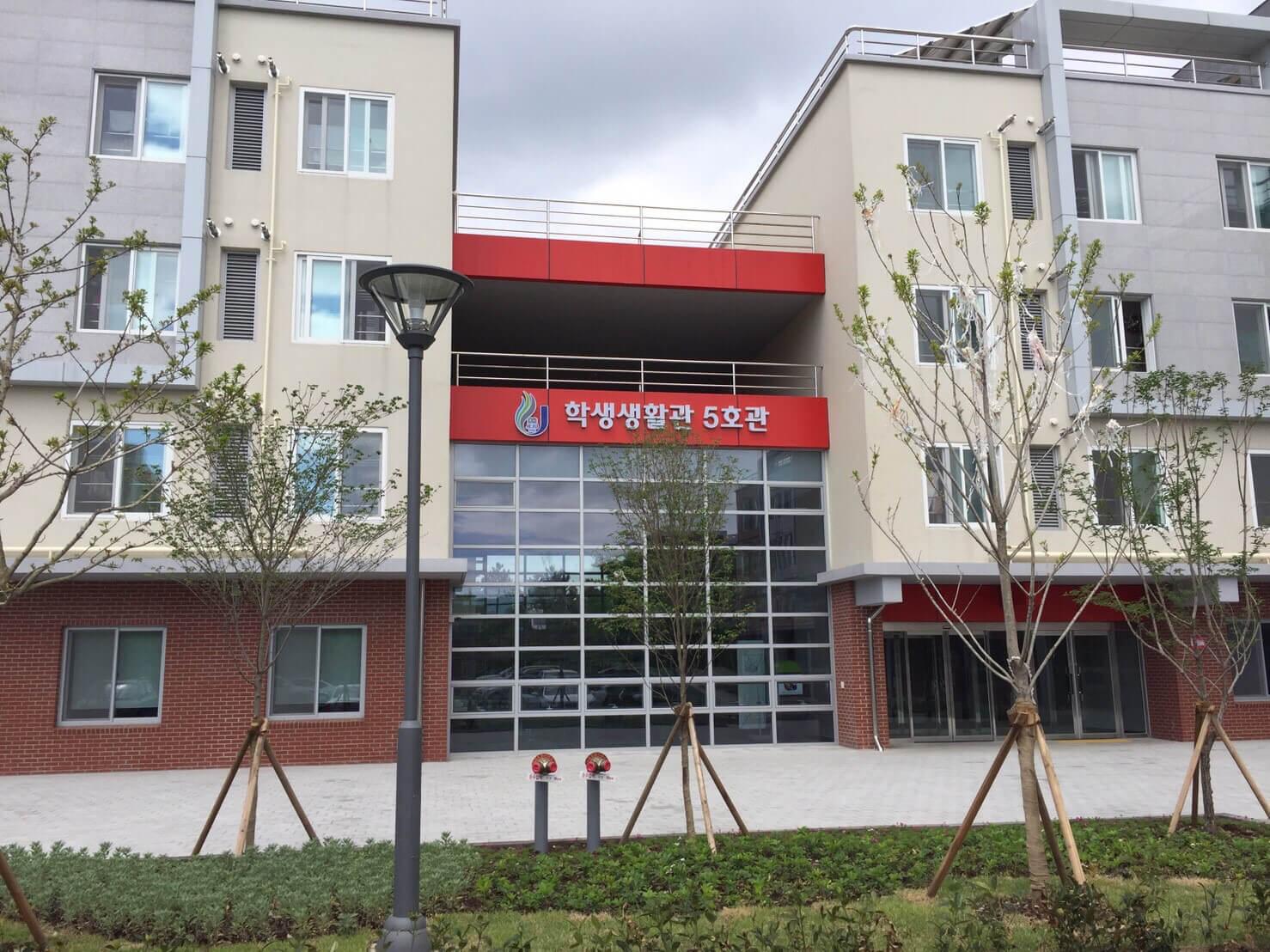 済州大学の寮の入り口