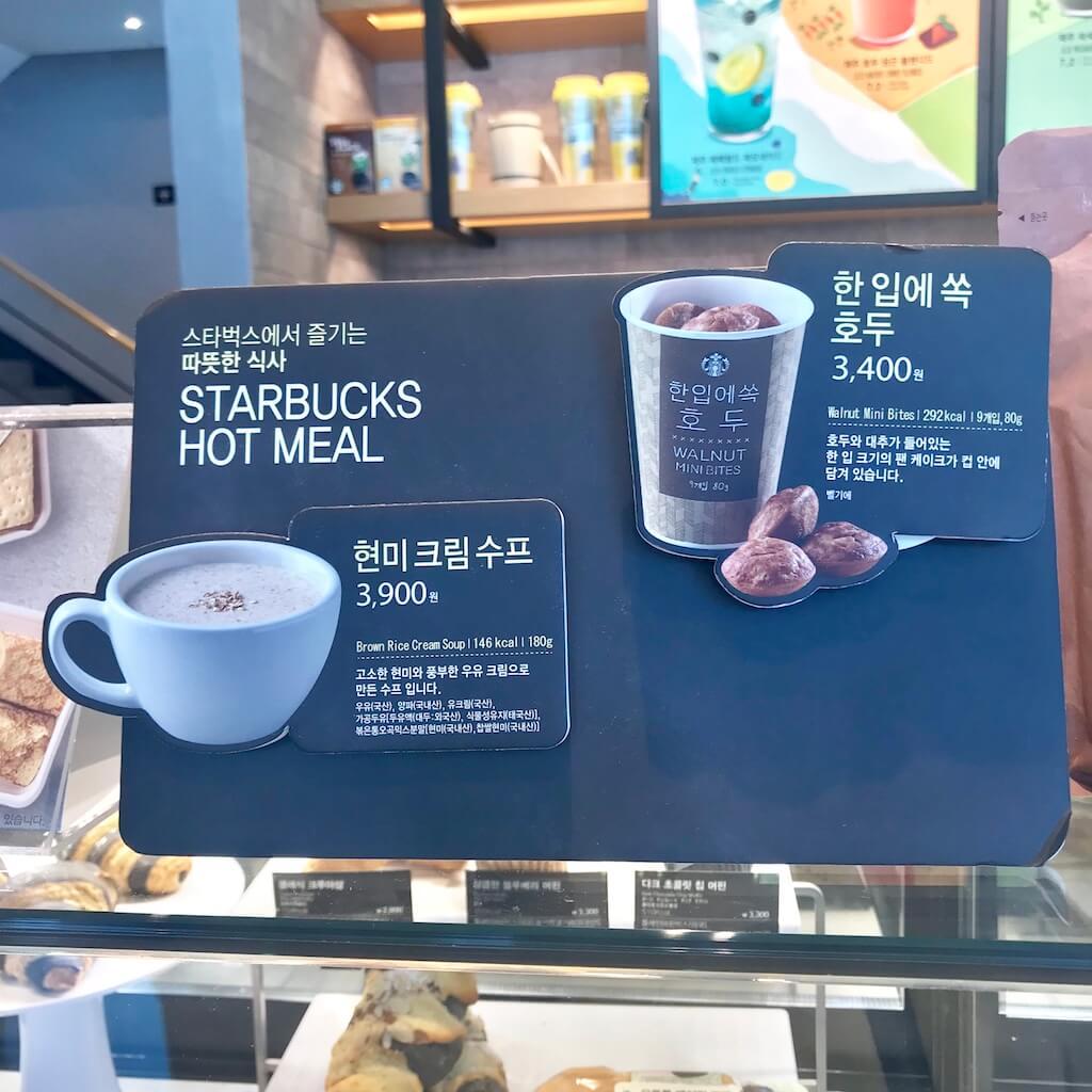 韓国スタバ限定のホットミール