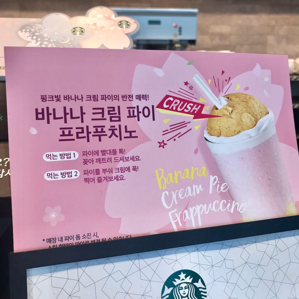 韓国スタバ限定のバナナクリームパイフラペチーノの説明