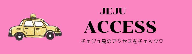 https://ppyong-inc.com/category/jeju-info/